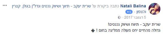 44 - שרית יעקב - המלצה מלקוח