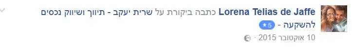 17 - שרית יעקב - המלצה מלקוח