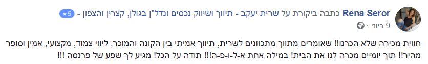 53 - שרית יעקב - המלצה מלקוח