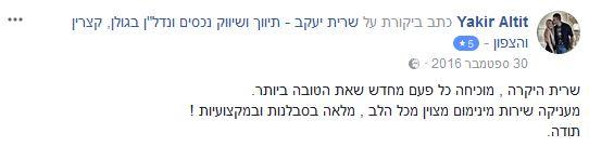 27 - שרית יעקב - המלצה מלקוח