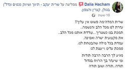 86- שרית יעקב - המלצה מלקוח