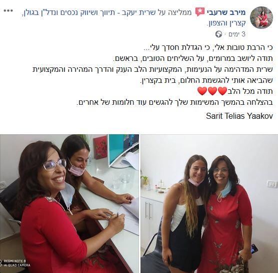 72- שרית יעקב - המלצה מלקוח