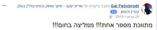28 - שרית יעקב - המלצה מלקוח