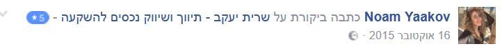 14 - שרית יעקב - המלצה מלקוח