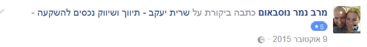 18 - שרית יעקב - המלצה מלקוח