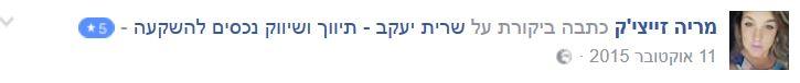 15 - שרית יעקב - המלצה מלקוח