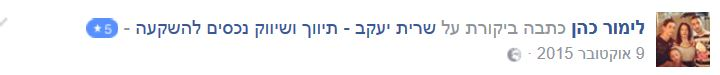 19 - שרית יעקב - המלצה מלקוח