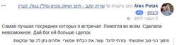 43 - שרית יעקב - המלצה מלקוח
