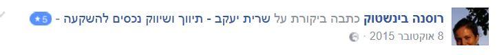 21 - שרית יעקב - המלצה מלקוח