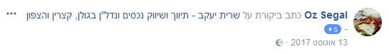 37 - שרית יעקב - המלצה מלקוח