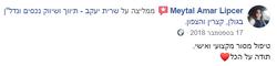 54 - שרית יעקב - המלצה מלקוח
