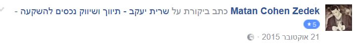 13 - שרית יעקב - המלצה מלקוח