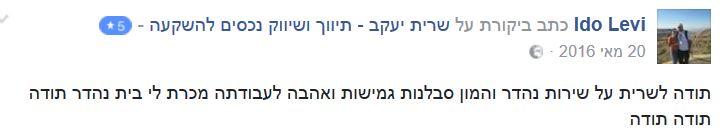 8 - שרית יעקב - המלצה מלקוח