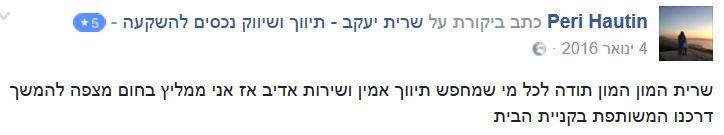9 - שרית יעקב - המלצה מלקוח