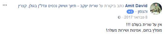 33 - שרית יעקב - המלצה מלקוח