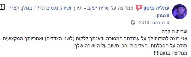 55 - שרית יעקב - המלצה מלקוח
