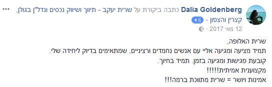 34 - שרית יעקב - המלצה מלקוח