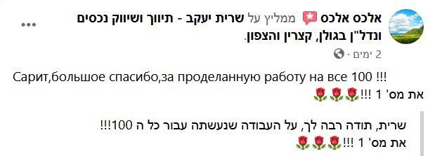 75- שרית יעקב - המלצה מלקוח