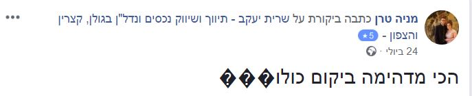 51 - שרית יעקב - המלצה מלקוח