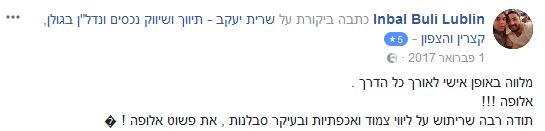 31 - שרית יעקב - המלצה מלקוח