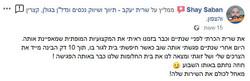 73- שרית יעקב - המלצה מלקוח