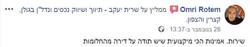 60 - שרית יעקב - המלצה מלקוח