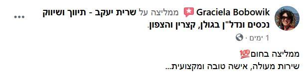 76- שרית יעקב - המלצה מלקוח