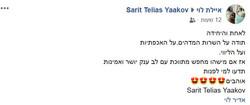 65 - שרית יעקב - המלצה מלקוח