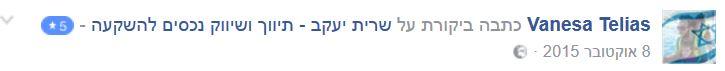 22 - שרית יעקב - המלצה מלקוח