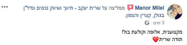80- שרית יעקב - המלצה מלקוח