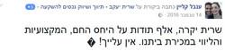 6 - שרית יעקב - המלצה מלקוח