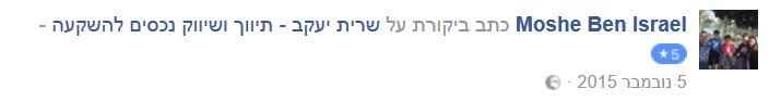 12 - שרית יעקב - המלצה מלקוח