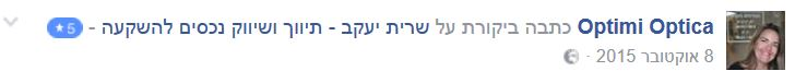 24 - שרית יעקב - המלצה מלקוח