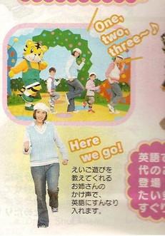 A magazine snippet of Mayuka on the popular Children's program Shimajiro