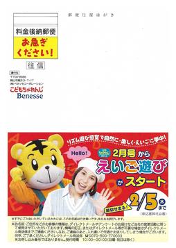 Shimahiro postcard 2004
