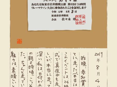 あすかの日記