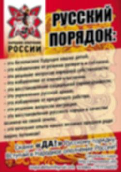 Почта для тех,кому не безразлична судьба России:silavpravde@protonmail.com