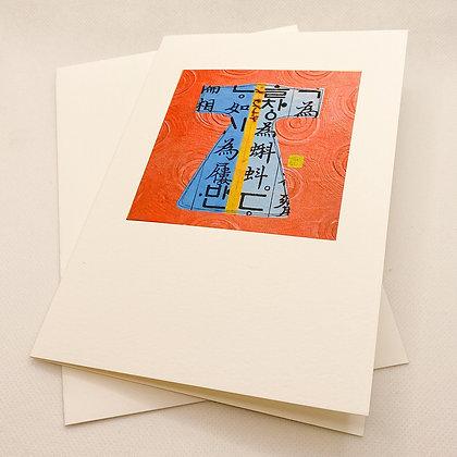 Notecard, Coral Kimono