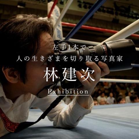 hayashi_prof_new.jpg