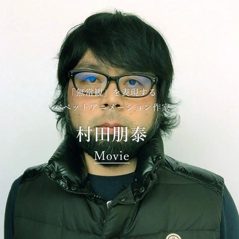 tomoyasu_murata.jpg