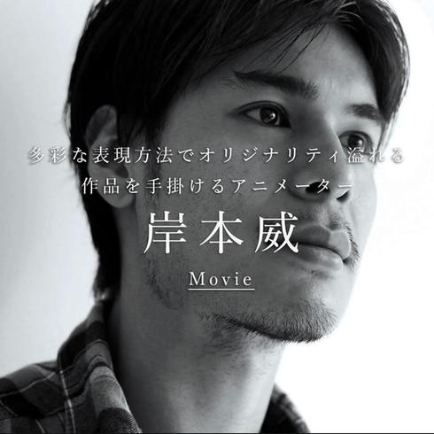 takeshi_kishimoto_prof_new.jpg