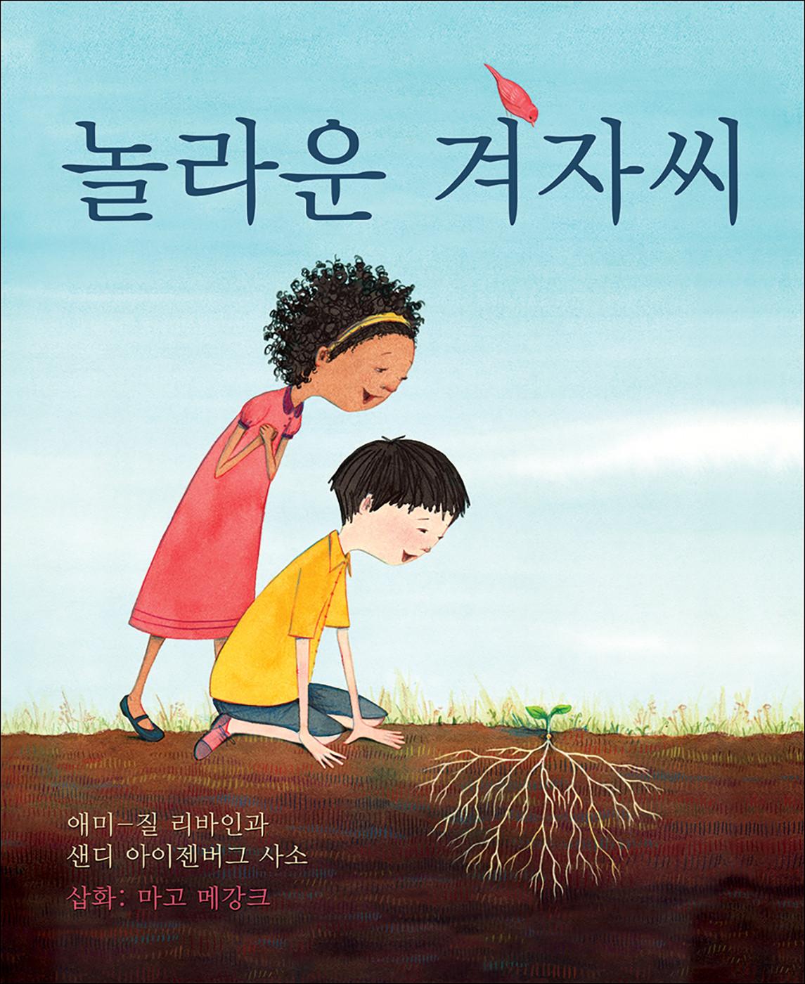 The Marvelous Mustard Seed (Korean Edition)