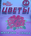 tsveti24.ru-Розалан -магазин цветов