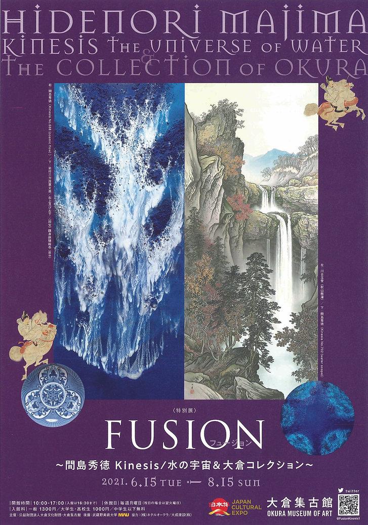 FUSIONチラシ-1.jpg