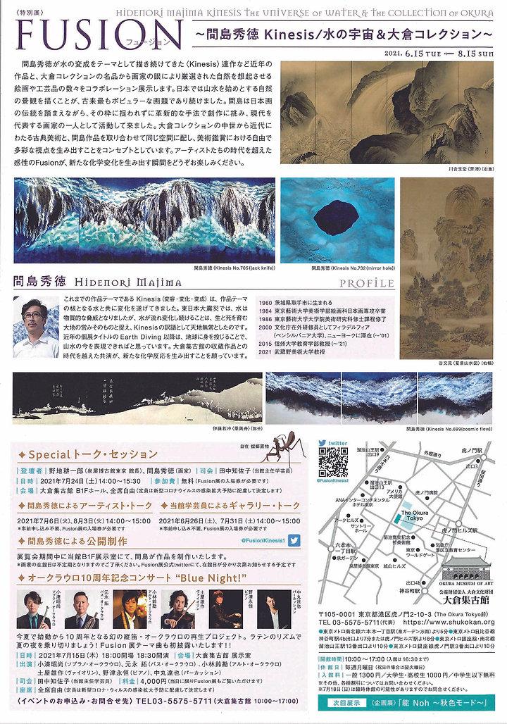 FUSIONチラシ-2.jpg
