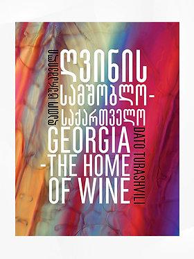 ღვინის სამშობლო - საქართველო