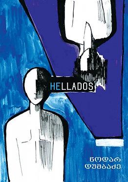 HELLADOS