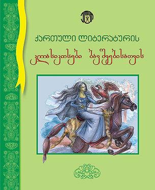 ქართული ლიტერატურის კლასიკოსები ბავშვებისათვის