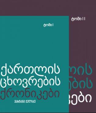 ქართლის ცხოვრების ქრონიკები (ორ ტომად)