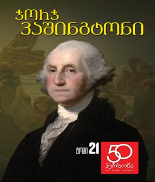 ჯორჯ ვაშინგტონი